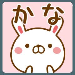 【かな/カナ】さんが使うスタンプ