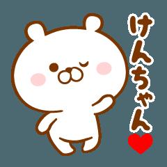 ♥愛しのけんちゃん♥に送るスタンプ