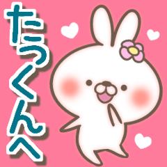 たっくん LOVE【送る専用/たっちゃん】