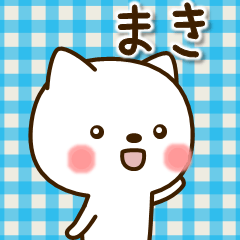 ☆まき☆さんのお名前スタンプ