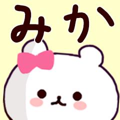 ◆◇ みかちゃん ◇◆ 専用 名前スタンプ