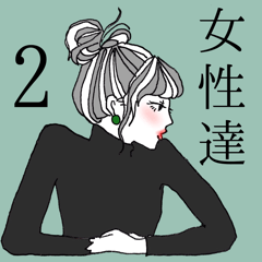 女性達…2
