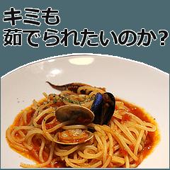 スパゲッティ。