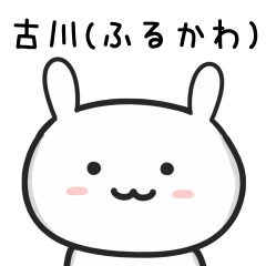 古川さんが使うウサギのスタンプ