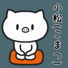 小松さんが使うブタのスタンプ