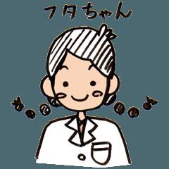 ふたちゃん2018