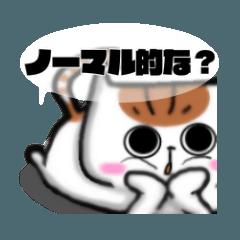 安定のブサイク猫 【ノーマル】