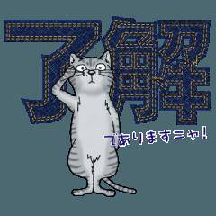 ネコと漢字二字