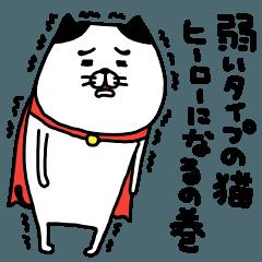 弱いタイプの猫 ヒーローになるの巻