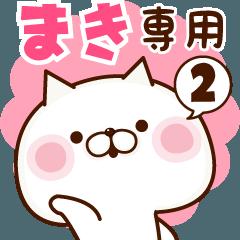 【 まき 】専用☆名前スタンプ♥2