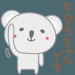 ちひろちゃんコアラ koala for Chihiro