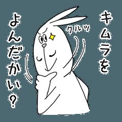 キムラさん専用スタンプ!