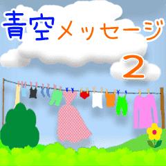 動く! ☁ 青空メッセージ2☼