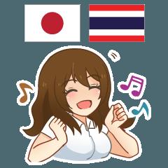 アイちゃんのタイ語日本語トーク基本8