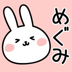 [LINEスタンプ] めぐみ 専用スタンプ (1)
