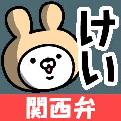 【けい】の関西弁の名前スタンプ