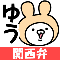 【ゆう】の関西弁の名前スタンプ