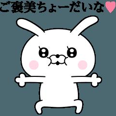 ドSうさぎちゃん3(小悪魔編)