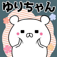 ゆり/ユリちゃん専用のなまえ名前スタンプ
