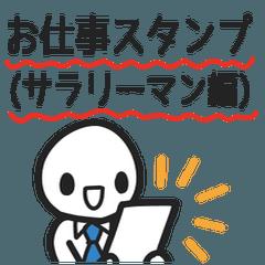 お仕事スタンプ(サラリーマン編)