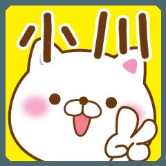 【小川/おがわ/オガワ】が使うスタンプ