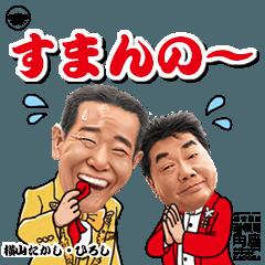 大阪お笑い芸人スタンプ