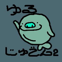 ゆる・ジュゴン2