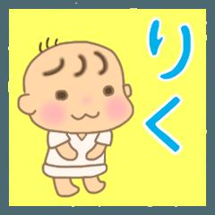 りくくん(赤ちゃん)専用のスタンプ