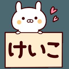 【けいこ】のスタンプ
