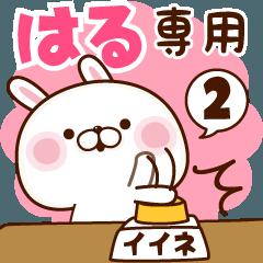 はる専用☆名前スタンプ【2】