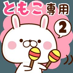 ともこ専用☆名前スタンプ【2】