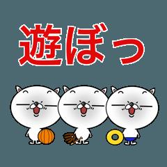 デカ文字と3匹の子猫