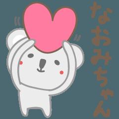なおみちゃんコアラ koala for Naomi