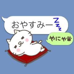 いっしょねこ 1匹目 【基本編】