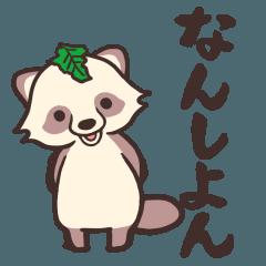 阿波弁のたぬき【徳島県】