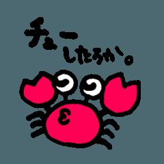 カニちゃんとカタツムリさん(関西弁)