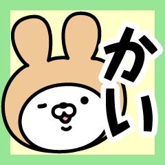 【かい】の名前うさぎ