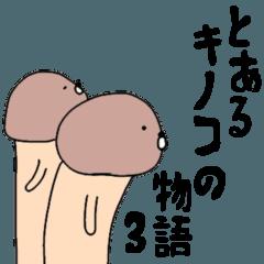 とあるキノコの物語3