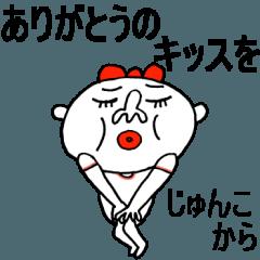 全国のじゅんこちゃん全員集合!