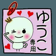 [LINEスタンプ] [ゆうこ]の敬語のスタンプ! (1)
