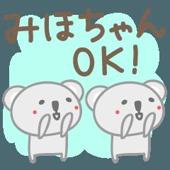 みほちゃんコアラ koala for Miho