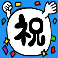 はんど・めっせ~じ(祝い・感謝・応援編)