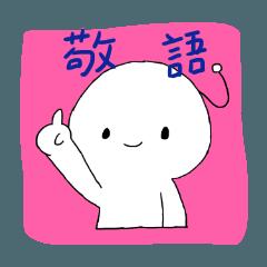 アンテナくん 敬語の巻