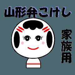 山形弁こけし(家族用)