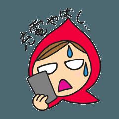 [LINEスタンプ] やさぐれ赤ずきん (1)