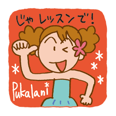 フラダンス大好き「プカラニちゃん」!!
