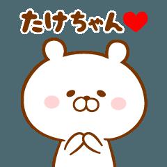 ♥愛しのたけちゃん♥に送るスタンプ