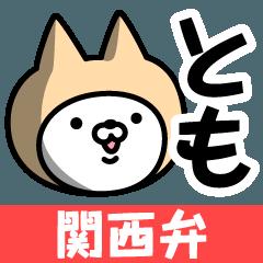 【とも】の関西弁の名前スタンプ