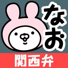 【なお】の関西弁の名前スタンプ
