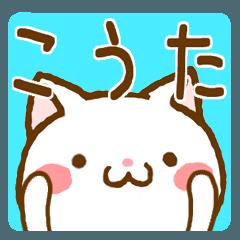 【こうた/コウタ】さんが使うスタンプ